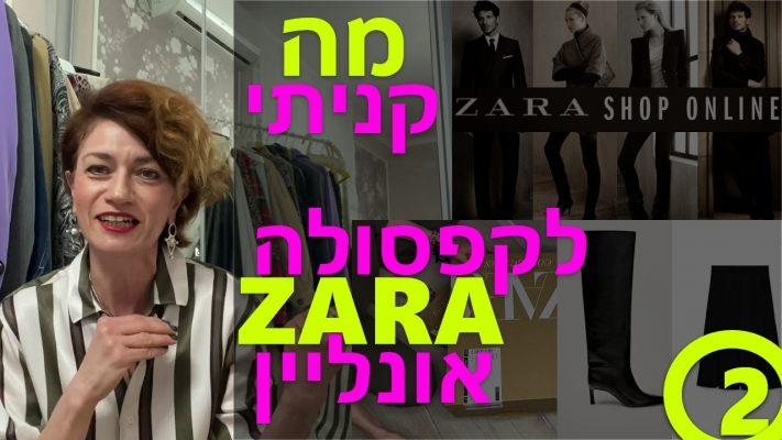 למה כדאי לקנות בזארה אונליין | חבילות מזארה אונליין | מדריך קניית בגדים אונליין - חלק 2